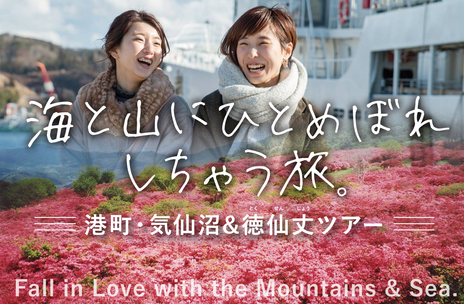 Fall in Love with the Mountains & Sea. - Kesennuma・Port Town・Mt. Tokusenjo