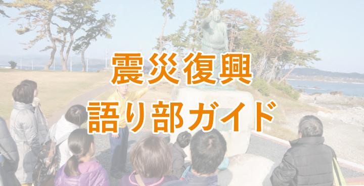 震災復興語り部ガイド