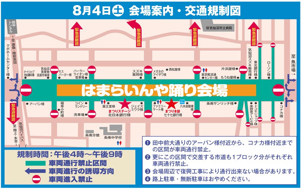 8月4日交通規制