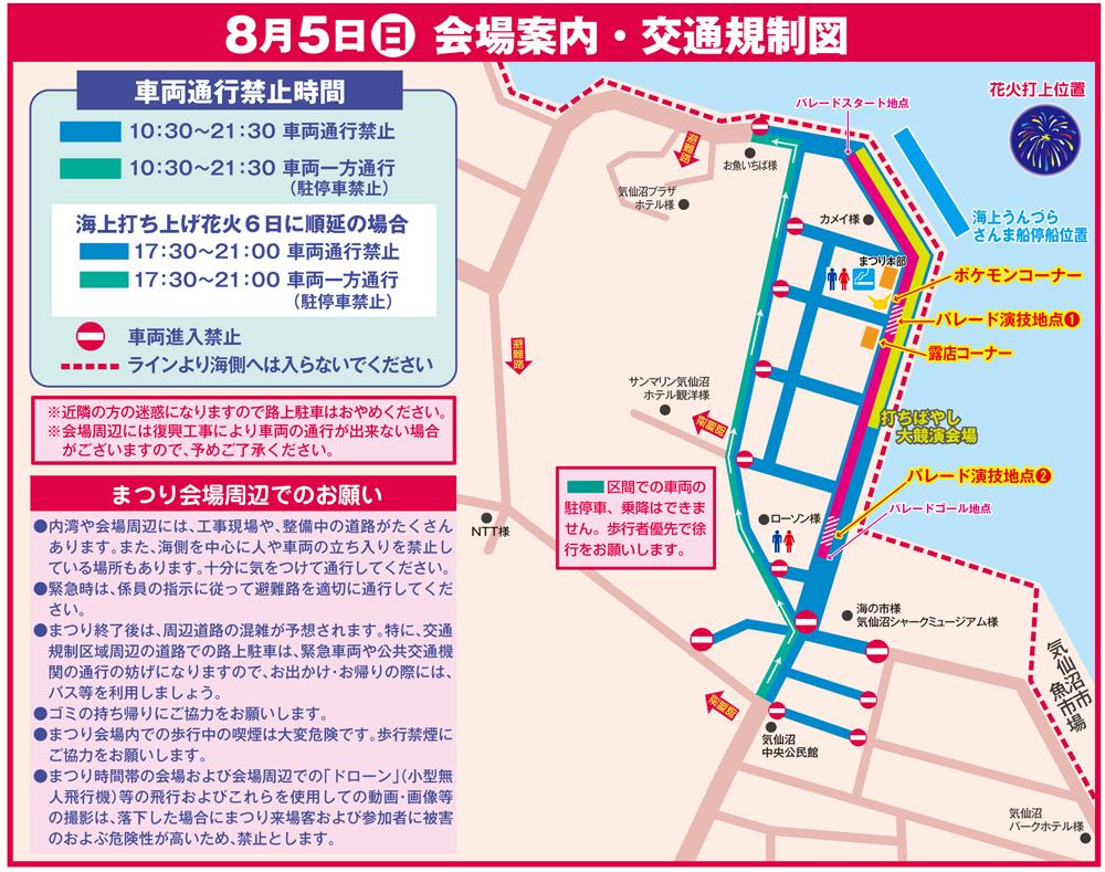 8月5日交通規制